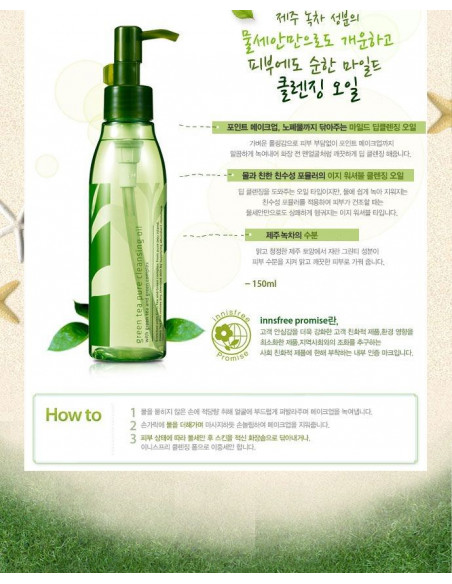 INNISFREE Huile démaquillante Green Tea Cleansing Oil 150ml